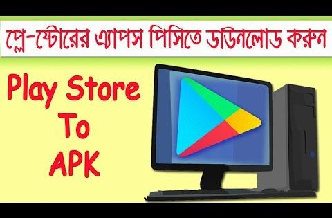 How To Download Google Playstore Apps on PC APK DOWNLOADER