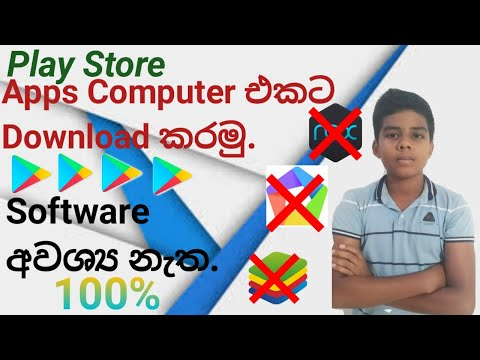 How to Download Play Store apps your computer Without software.
