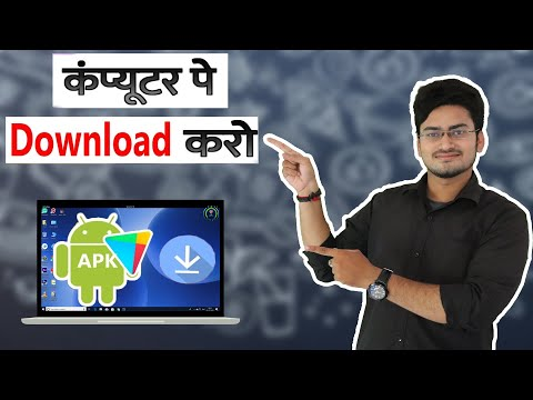 How To Download Android Apps APK Files From PC (Directly) …
