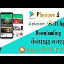 How to Make Apk Download Website Blogger | Apps Downloading Website Kaise Banaye | Latest Update |